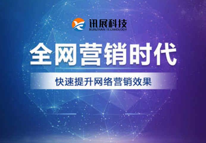 西安网络推广-网络营销的优势和劣势分析